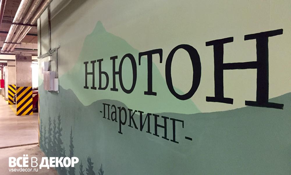 роспись стен лес, граффити лес, роспись стен, граффити, стритарт, rospis-sten, граффити на стене, граффити на заказ, Санкт-Петербург, Москва, vsevdecor, всевдекор, все в декор, роспись стен граффити, жк ньютон граффити