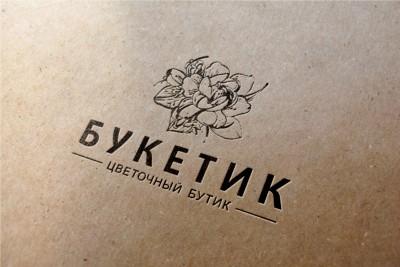 Letterpress-Logo-MockUp-#1