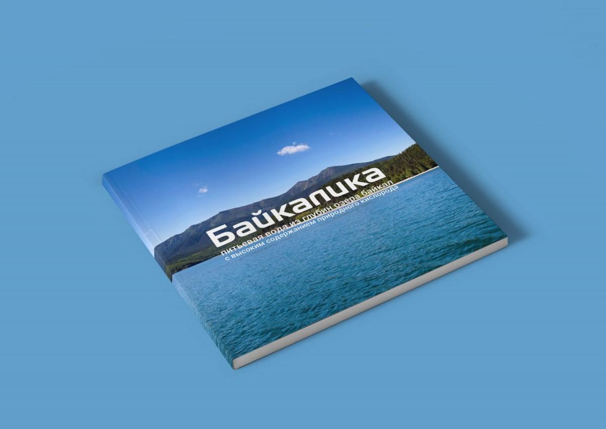 baikalika-presentation-обл