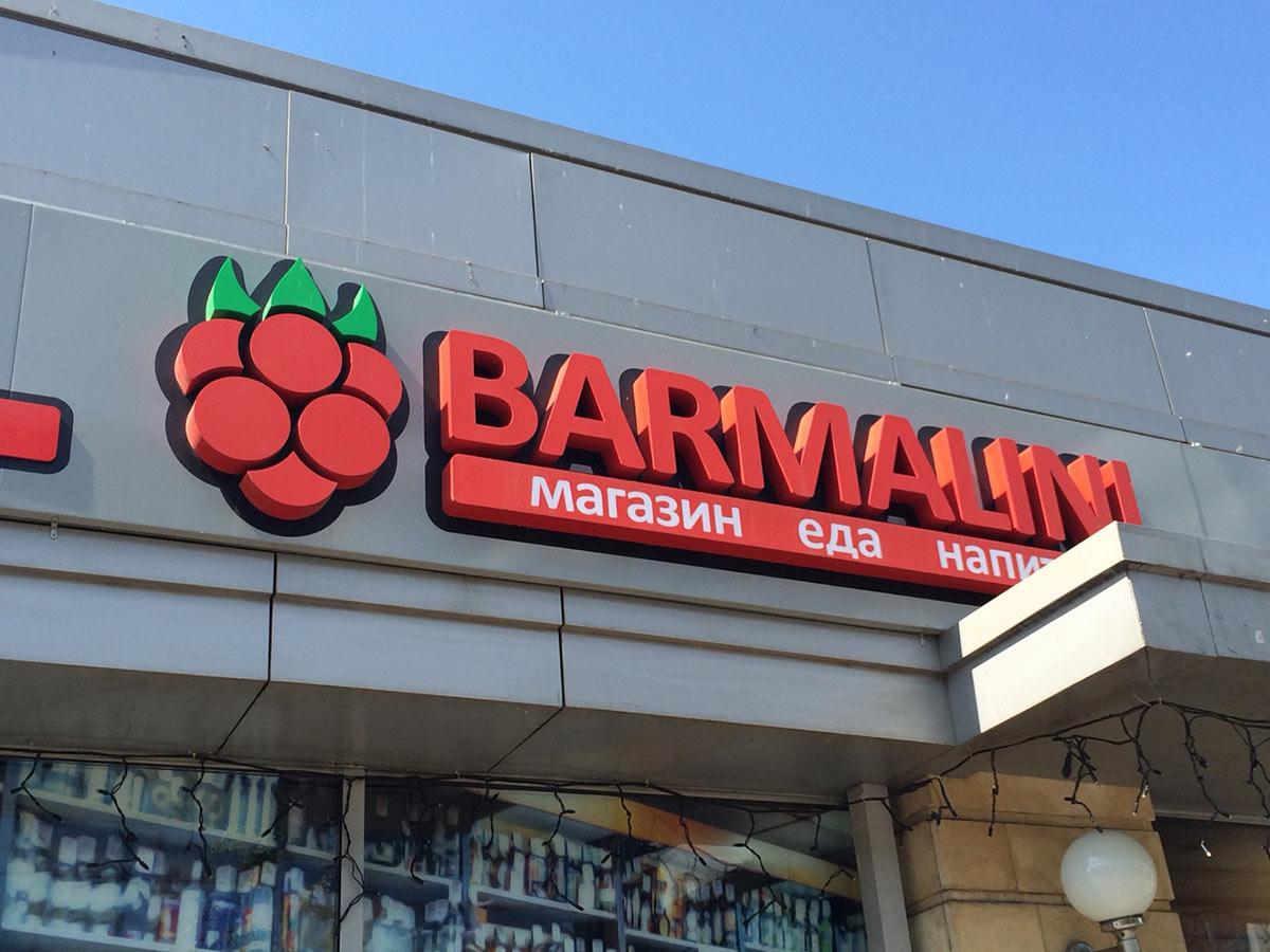 barmalini-photo-3