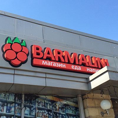 barmalini-thumb