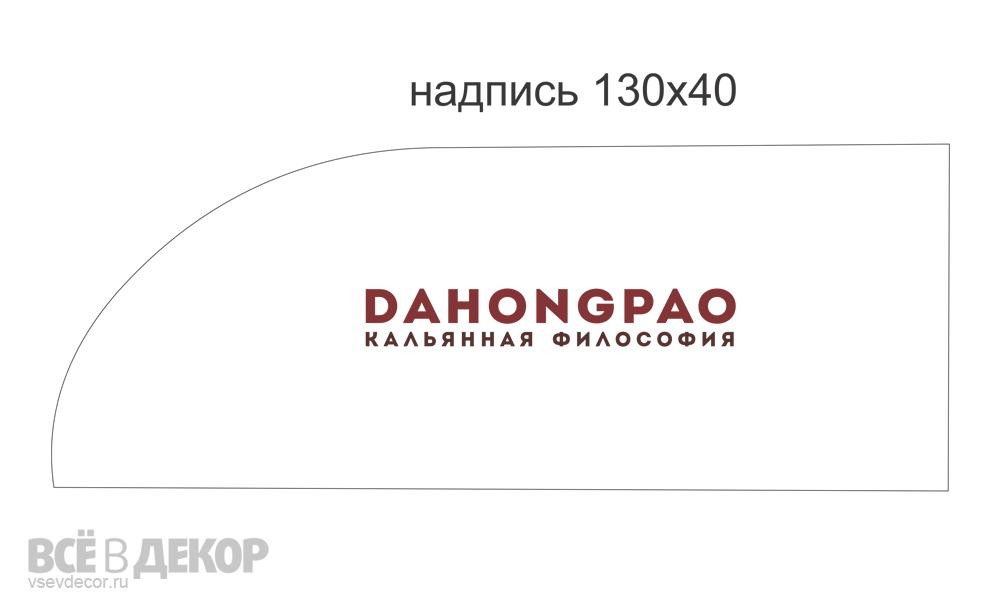 ретро вывеска, разработка логотипа кальянной, rospis-sten, брендирование, deti-grafika, граффити, граффити на стене, граффити на заказ, трафарет на стене, паттерн на стене, Санкт-Петербург, Москва, vsevdecor, всевдекор