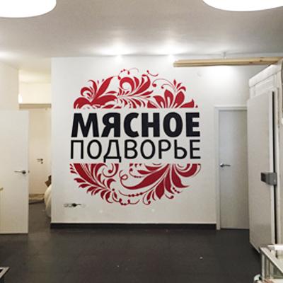 логотип на стене в интерьере, оформление интерьера, брендирование, logotip-na-stene, логотип трафарет, трафарет на стене, лого на стене, Санкт-Петербург, Москва, vsevdecor, всевдекор, спб