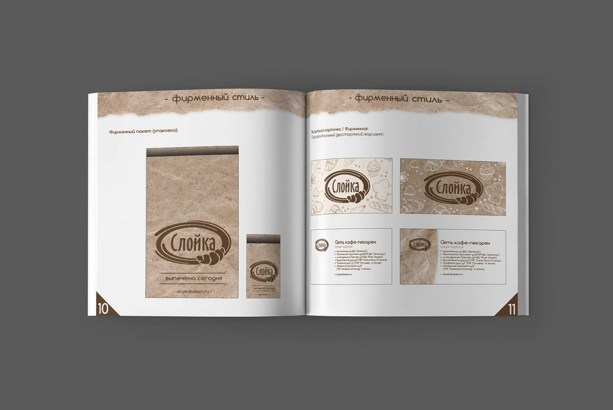 разработка логотипа, Разработка фирменного стиля, разработка брендбука, брендбук, айдентика, разработка визитки, разработка бланка фирменного письма, фирменный бланк письма, фирменная визитка дизайн, всевдекор, logotype, logo, логотип кафе, логотип для кафе, логотип разработка, лого для кафе, логотип для пекарни, лого, всевдекор, vsevdecor, дизайн студия, дизайн студия в санкт петербурге, дизайн студия в спб, студия дизайна в спб, разработать логотип, заказать логотип, логотип цена, лого для рынка, лого для пекарни, кафе слойка, кафе слойка логотип