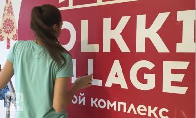03-yolkki-village
