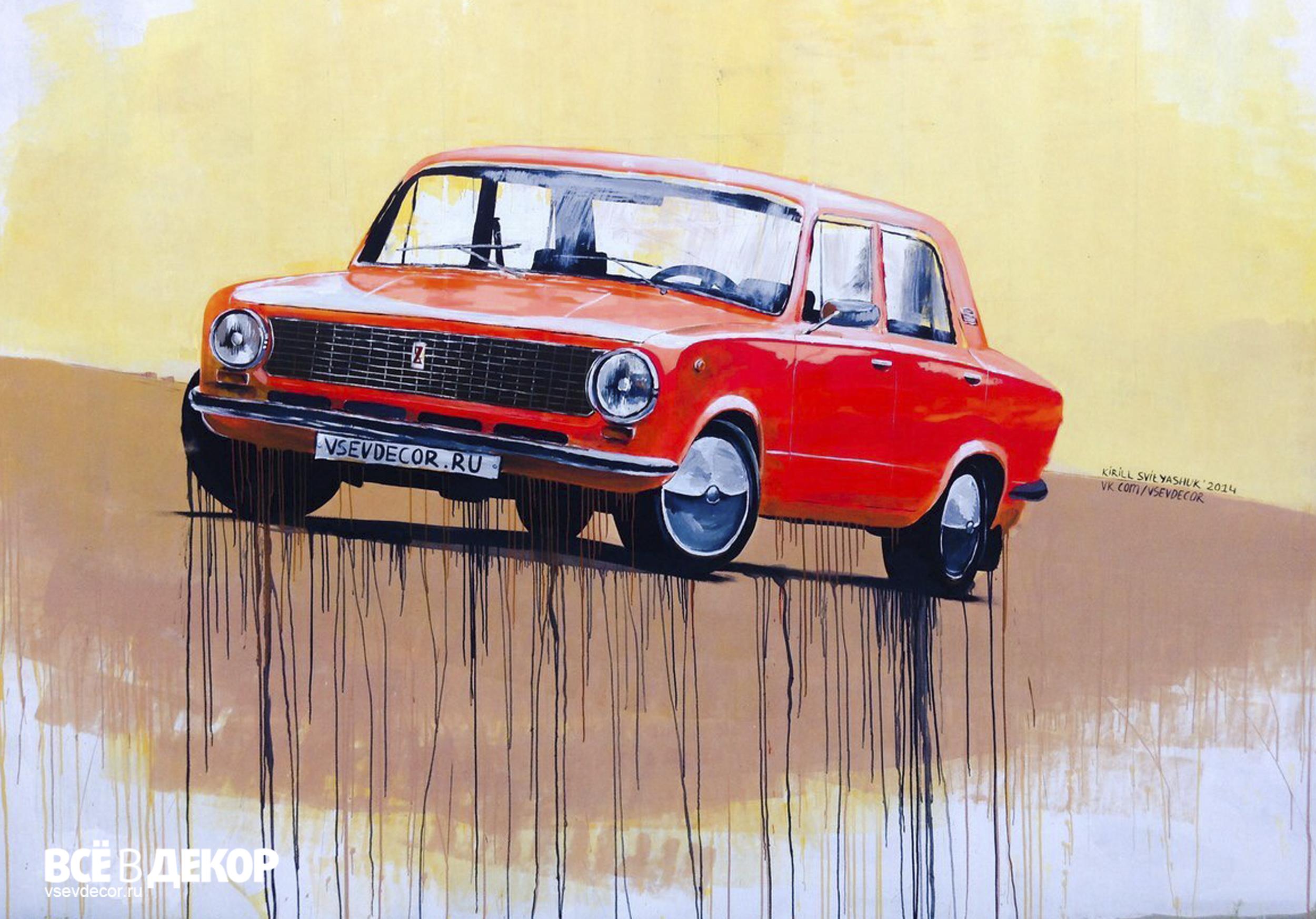 Граффити на заборе, Автомобиль Копейка, граффити машина, граффити ваз 2101, ваз 2101 рисунок