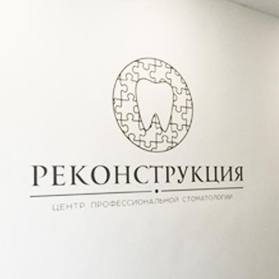 логотип на стене, трафарет логотипа на стене, рисунок логотипа на стене, граффити, стоматология граффити, gta граффити, марио граффити, зуб граффити, стоматология, rospis-sten, брендирование, deti-grafika, граффити, граффити на стене, граффити на заказ, трафарет на стене, паттерн на стене, Санкт-Петербург, Москва, vsevdecor, всевдекор, логотип стоматология