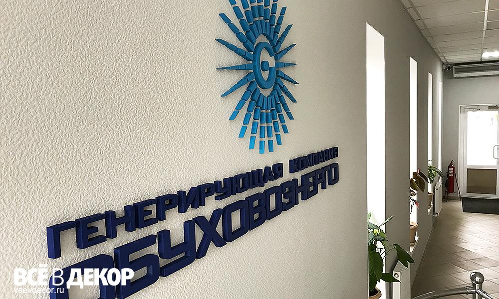 объемный логотип на стену, объемный логотип в офис, изготовление объемных логотипов, объемный логотип, сделать объемный логотип, логотип изготовление, объемный знак, объемная вывеска производство, rospis-sten, граффити, граффити на стене, граффити на заказ, Санкт-Петербург, Москва, vsevdecor, всевдекор, оформление офиса, лого в офисе