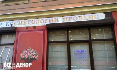 клиника косметологии прованс, вывеска рисунок, спб, роспись фасада, оформление фасада, Роспись стен, брендирование, роспись стен фасада, граффити на стене, граффити на заказ, трафарет на стене, паттерн на стене, Санкт-Петербург, Москва, vsevdecor, всёвдекор
