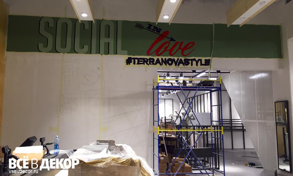 терранова, терранова спб, Роспись стен в магазине, Роспись стен, оформление стены, роспись стен в магазине, вывеска, брендирование, граффити на стене, граффити на заказ, трафарет на стене, буквы на стене, Санкт-Петербург, Москва, vsevdecor, всёвдекор