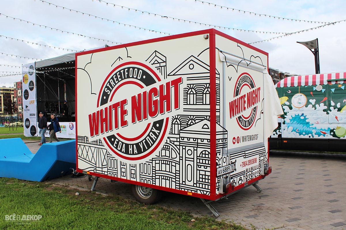 еда на колесах, еда на колесах дизайн, сделать дизайн прицепа, покраска прицепа, интересный дизайн еда на колесах, прицеп еда на колесах, дизайн фудтрак, дизайн как сделать фудтрак, всёвдекор, vsevdecor, white night street food