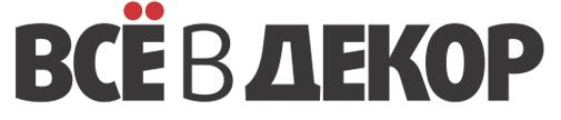 Студия визуальных решений ВСЁВДЕКОР