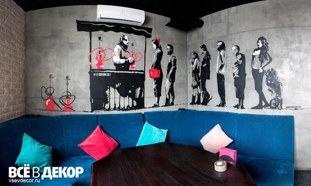 роспись стены в кальянной, роспись стены по штукатурке, графика на стене, vsevdecor, feromon cafe, всевдекор, все в декор