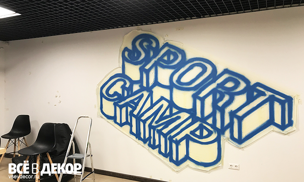 оформление спортивных магазинов, оформление витрины спортивного магазина, интерьер спортивного магазина, декатлон, магазн декатлон, креативные интерьеры, оформление офиса, оформление стен офиса, оформление стен в офисе фото, трафарет на стене, трафарет, рисунок буквы на стене, стены в офисе, интерьер декатлон, граффити, граффити на заказ, оформление интерьера офиса, оформление интерьера, интерьер офиса, креативный интерьер офиса, креативный офис, граффити в офисе, роспись стен в офисе, студия всёвдекор, студия все в декор, vsevdecor, всёвдекор, роспись стен, кирилл свитящук