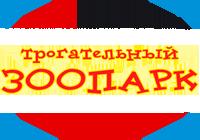 trogatelny-zoopark