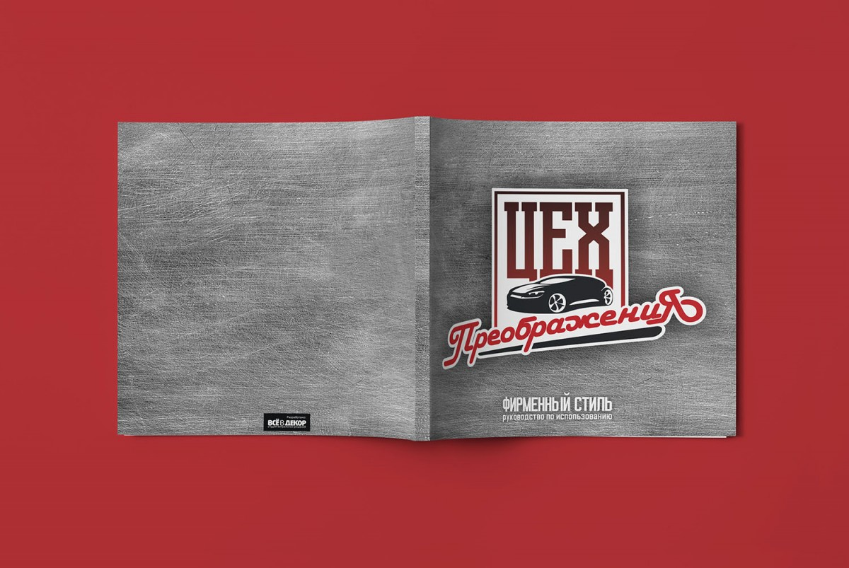 разработка логотипа, Разработка фирменного стиля, разработка брендбука, брендбук, айдентика, разработка визитки, разработка бланка фирменного письма, фирменный бланк письма, фирменная визитка дизайн, всевдекор, logotype, logo, логотип автосервиса, логотип для автосервиса, логотип разработка, логотип для кузовного ремонта, логотип для малярки, лого, всевдекор, vsevdecor, дизайн студия, дизайн студия в санкт петербурге, дизайн студия в спб, студия дизайна в спб, разработать логотип, заказать логотип, логотип цена